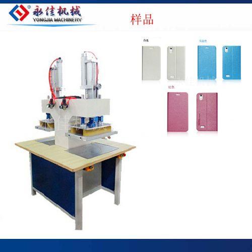 大型厂家直销各类手机平板皮套热压成型机