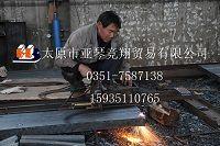 供应太钢优质原料纯铁YT01、连铸坯,加工订制各种规格,质量第一