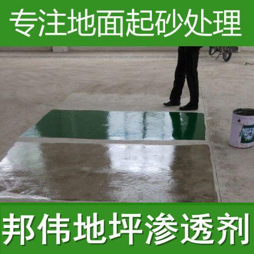 朝阳水泥地面硬度不好、耐磨地坪硬度不好 效果好
