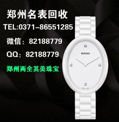 郑州雷达手表回收 香奈儿包包名包回收多少钱