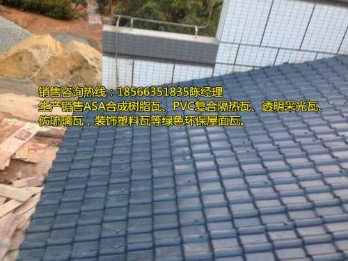 桂林树脂瓦厂家 兴安县树脂塑钢瓦 阳朔县树脂瓦批发