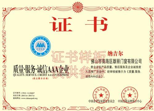 企业荣誉项目申报|企业荣誉资质办理
