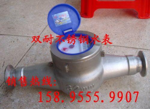 不锈钢快装水表 不锈钢卡箍水表 不锈钢卡盘水表 不锈钢卡套水表