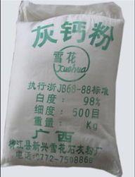 供应浙江杭州灰钙粉、宁波灰钙粉、温州灰钙粉、绍兴灰钙粉、