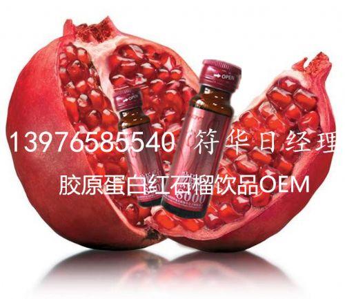 50ml玻璃瓶胶原蛋白红石榴饮品贴牌加工