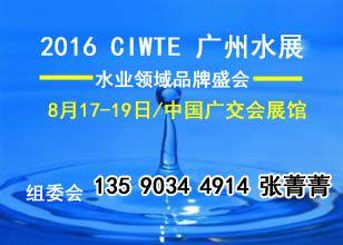 2016中国广州水展·精彩继续中