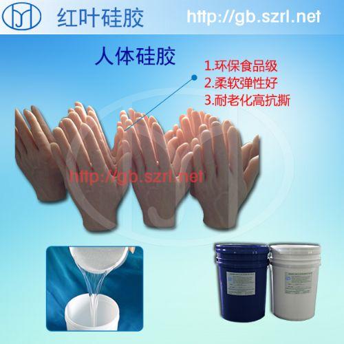 广东做人体假肢的液体硅胶厂家
