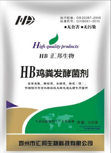 汇邦生物鸡粪发酵菌剂