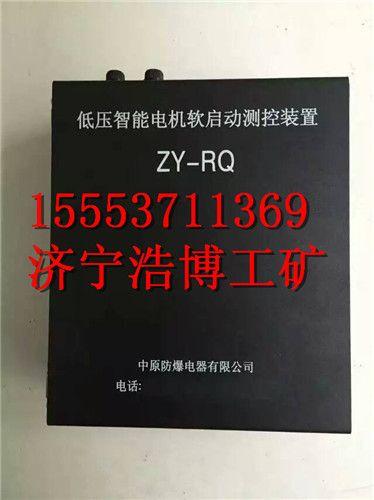 ZY-RQ低压智能电机软启动测控装置
