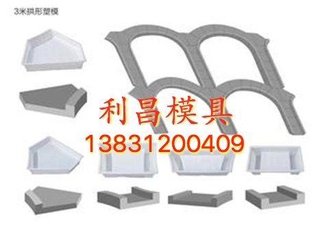 混凝土拱形骨架护坡砖模具模板