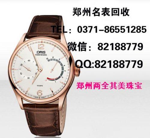 新乡威图手机回收店在哪 郑州豪利时手表报价