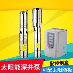太阳能抽水机水泵 生活区用水提取泵 太阳能抽水机水泵现货供应