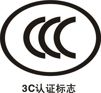 东莞企业3C产品认证咨询CCC产品认证机构