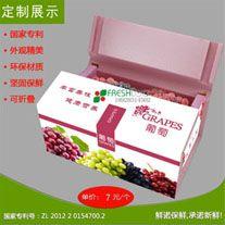 葡萄包装箱 供应包装箱厂家商家