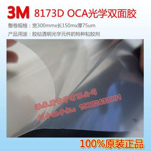 批发3M 8173D光学双面胶 oca胶带 75um厚