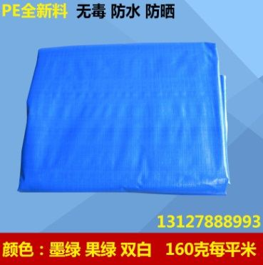 防水塑料篷布