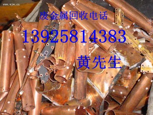 广州市废铜回收公司,广州废金属回收公司