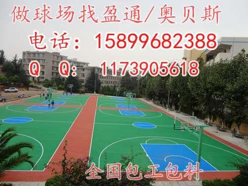 临沂德州2mm篮球场,夏津临邑2mm篮球场施工