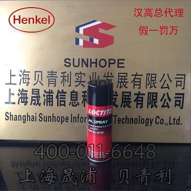 汉高总代理:汉高进口液态防锈铝喷剂