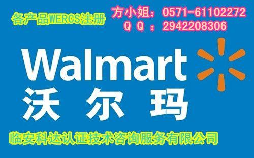 毛绒玩具入驻大型超市要求的WERCS认证