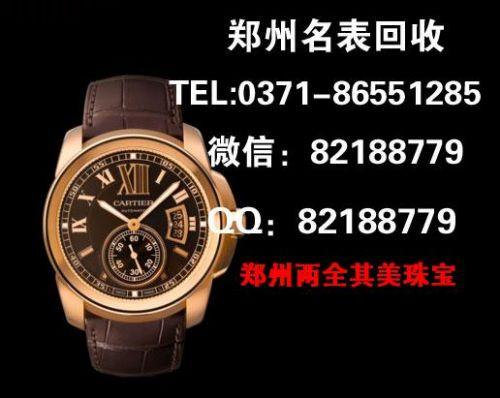 新乡哪里回收天梭手表 二手普拉达包包回收多少钱