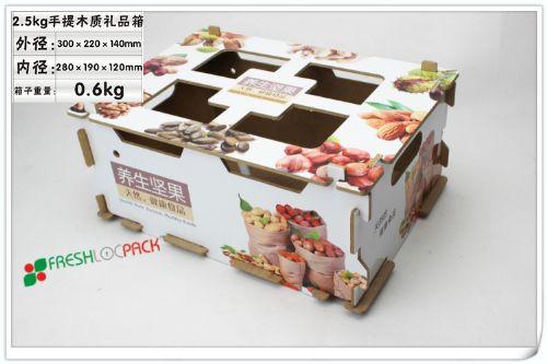 坚果木箱 坚果礼品箱 供应坚果包装箱 包装箱厂家商家