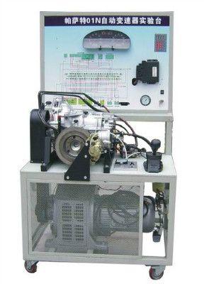 帕萨特自动变速器实训台