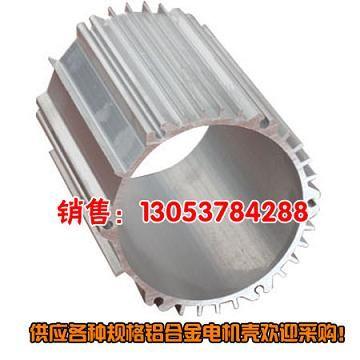 铝合金电机壳 电机外壳 铝合金机壳