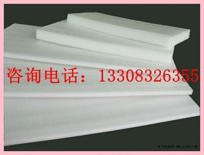 重庆珍珠棉防压包装 珍珠棉厂家