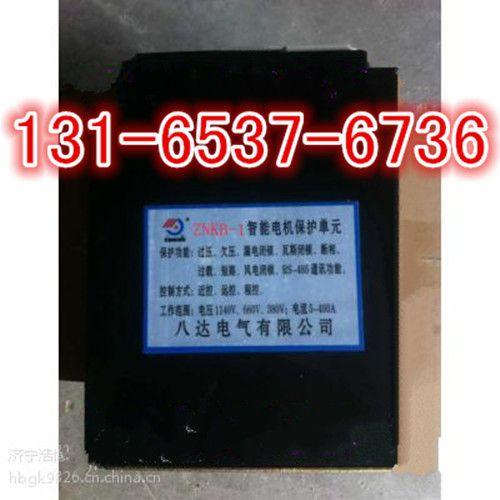 ZNKB-I智能电机保护单元-销量第一