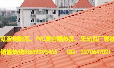 衡阳耒阳景区装饰PVC树脂瓦,防腐隔热瓦价格图片