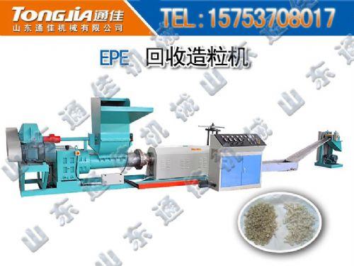 EPE回收造粒机 EPE回收机 EPE造粒机 聚乙烯回收机 聚乙