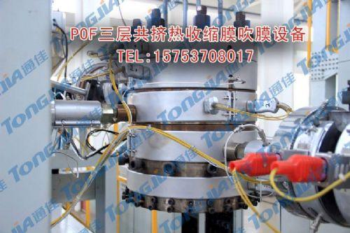 POF热收缩膜吹膜设备 热收缩膜吹膜机 热收缩膜生产线 POF生