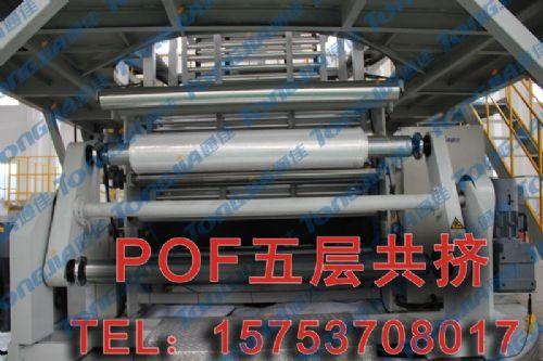 POF五层共挤热收缩膜吹膜设备 吹膜机  POF生产线 五层共挤