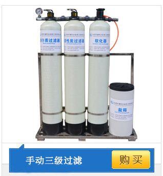 福建纯水设备报价 江西反渗透设备报价 广西井水处理设备报价