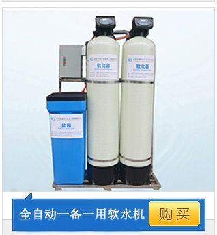 山西井水除铁锰设备 太原井水硬度处理设备 大同井水处理设备厂