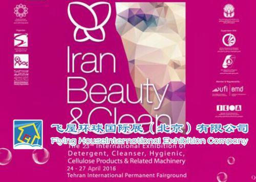 2016年伊朗美容展