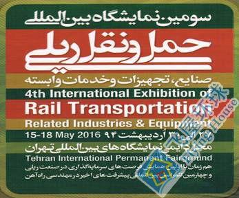 2016年伊朗轨道交通展