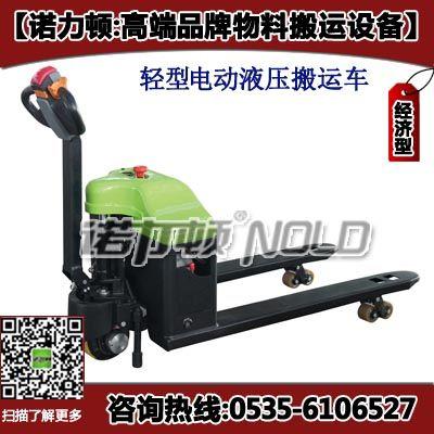 LCBD15K轻型电动液压搬运车【诺力顿电瓶液压搬运车】