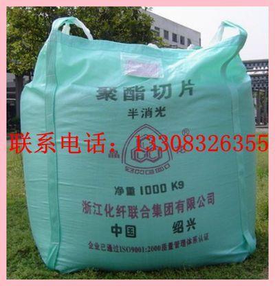 重庆太空包 塑料吨袋