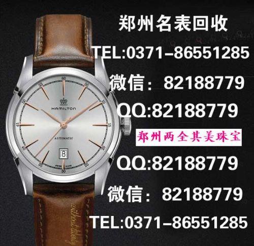 郑州汉密尔顿手表回收 金伯利钻戒典当多少钱