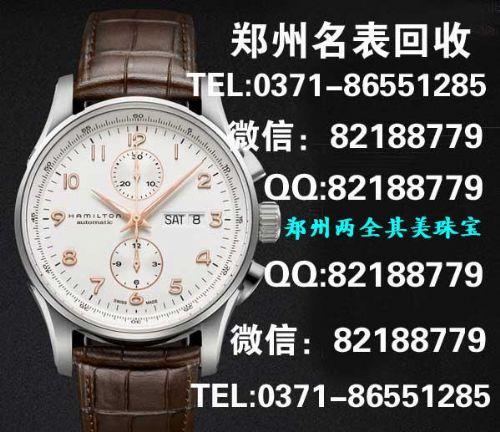 郑州哪里专门鉴定汉密尔顿手表 二手名表回收公司