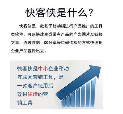 快客侠微信推广软件诚招代理