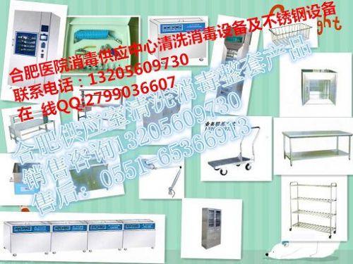 医院消毒供应中心设备、设施