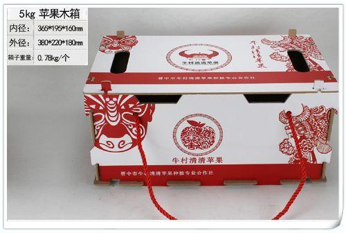 苹果包装箱木箱礼品箱