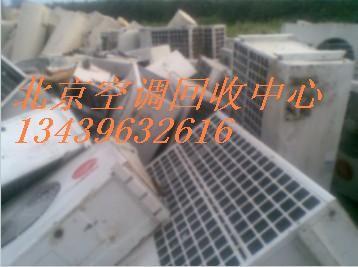 中央空调求购,北京回收二手空调,积压废空调