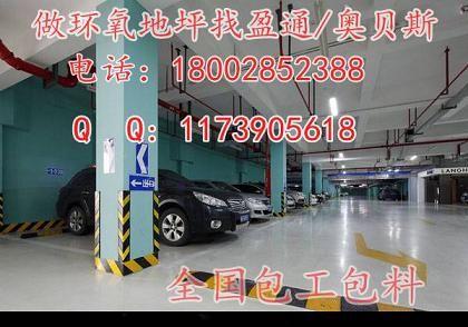 蒙城涡阳固化剂水泥漆地坪施工,固化剂水泥漆地坪公司