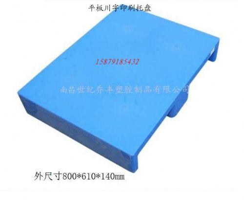 南昌印刷厂专用托盘、南昌挤吹塑料托盘厂家、南昌塑料卡板防潮板