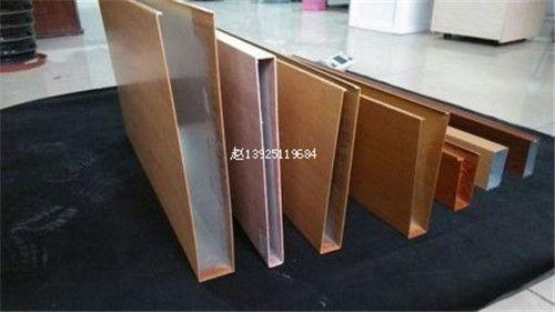 广东木纹热转印U型铝方通吊顶材料
