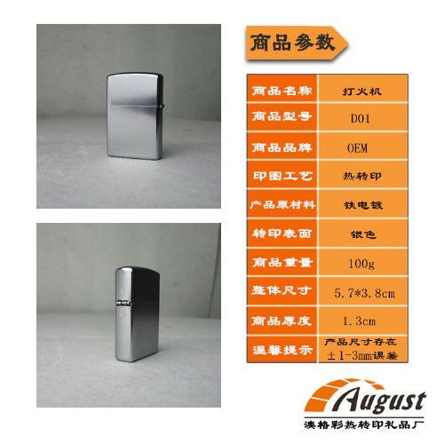 厂家直销 金属打火机D01光面 创意小礼品 热转印空白耗材批发